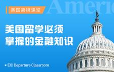 美国留学必须掌握的金融知识