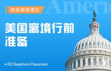 美国留学离境行前准备