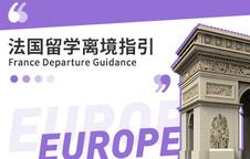 法国留学须知:离境指引