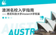 澳洲名校入学指南:悉尼科技大学insearch学院篇