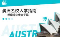 澳洲名校入学指南:新南威尔士大学篇