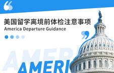 美国留学离境前体检和疫苗的注意事项