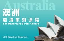 离境系列:澳洲离境课堂