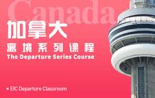 离境系列:加拿大离境课堂