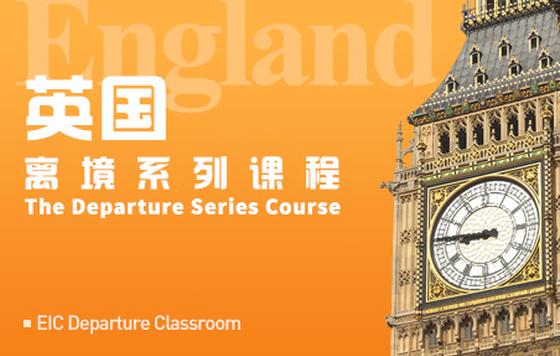 离境系列:英国离境课堂