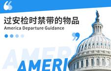 美国留学出入境安检需注意