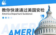 美国留学如何快速通过安检