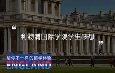 英国预科:利物浦国际学院学生感想