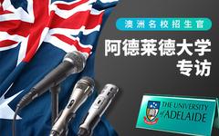 澳洲名校招生官:阿德莱德大学专访