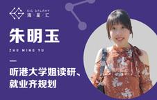 海星汇:听港大学姐读研、就业齐规划