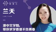 海星汇:港中文学姐带你求学香港不负青春