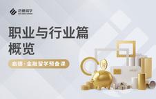 启德金融留学预备课:职业与行业篇(金融方向)