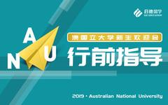 澳国立大学欢迎会:行前指导