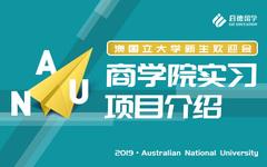澳国立大学欢迎会:商学院实习项目介绍