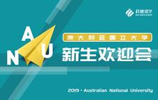 澳大利亚国立大学:新生欢迎会