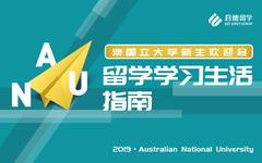 澳国立大学欢迎会:留学学习生活指南