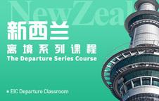 离境系列:新西兰离境课堂