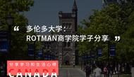 多伦多大学:Rotman商学院学子分享