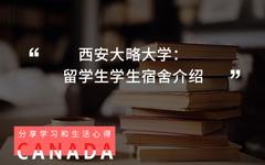 西安大略大学:留学生学生宿舍介绍