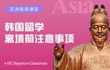 韩国留学离境前注意事项
