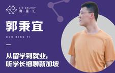 海星汇:从留学到就业 听学长细聊新加坡