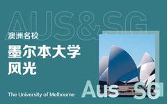 澳洲名校:墨尔本大学风光
