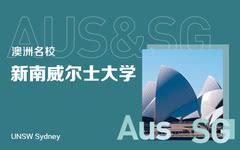 澳洲名校:新南威尔士大学