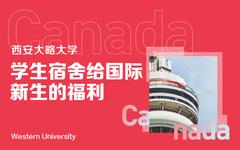 西安大略大学:学生宿舍给国际新生的福利