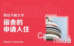 西安大略大学:宿舍的申请入住