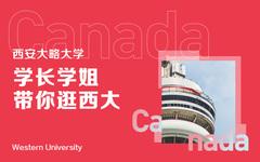 西安大略大学:学长学姐带你逛西大