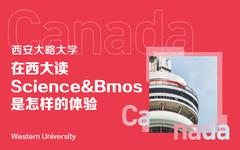 西安大略大学:在西大读Science&Bmos是怎样的体验