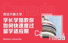 西安大略大学:学长学姐教你如何快速度过留学适应期