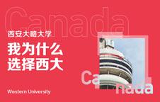 西安大略大学:我为什么选择西大
