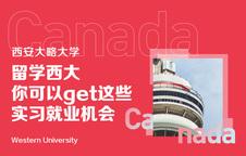 西安大略大学:留学西大 你可以get这些实习就业机会