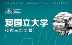 澳国立大学校园三维全景