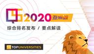 QS2020最新排名解读-亚洲篇