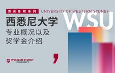 西悉尼大学专业概况以及奖学金介绍