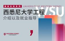西悉尼大学工程专业介绍以及就业指导