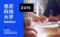 悉尼科技大学专业:创业MBA