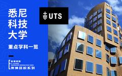 悉尼科技大学重点学科一览