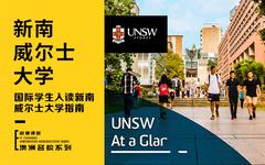 国际学生入读新南威尔士大学指南