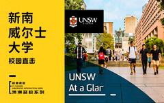 新南威尔士大学校园直击