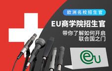 EU商学院招生官带你了解如何开启联合国之门