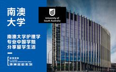南澳大学护理学专业中国学姐分享留学生活