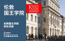 伦敦国王学院校长访谈