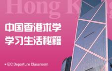 中国香港求学学习生活秘籍
