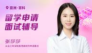 亚洲留学申请面试辅导