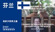 赫尔辛基大学:芬兰有多少世界之最