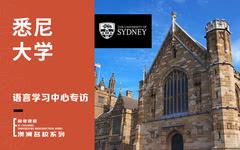 悉尼大学语言学习中心专访