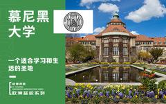 慕尼黑大学—一个适合学生和生活的圣地